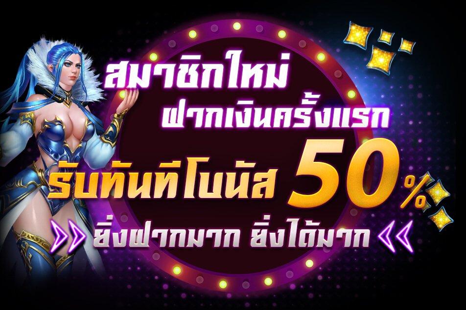 สล็อต ออนไลน์ ที่ดีที่สุดในไทย SABAI99 สมาชิกใหม่รับทันที 50 %